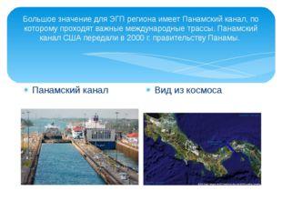 Большое значение для ЭГП региона имеет Панамский канал, по которому проходят