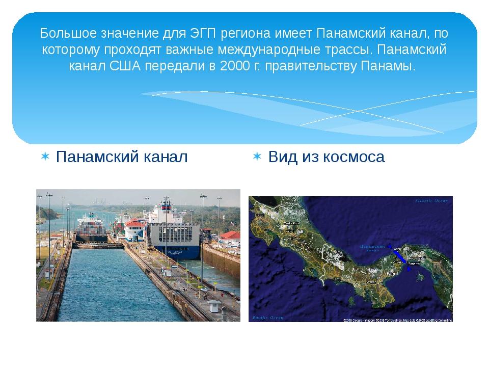 Большое значение для ЭГП региона имеет Панамский канал, по которому проходят...