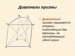 Диагонали призмы Диагональю призмы называется отрезок, соединяющий две вершин