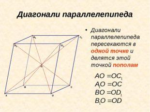 Диагонали параллелепипеда Диагонали параллелепипеда пересекаются в одной точк