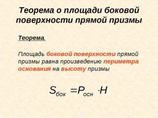 Теорема о площади боковой поверхности прямой призмы Теорема. Площадь боково