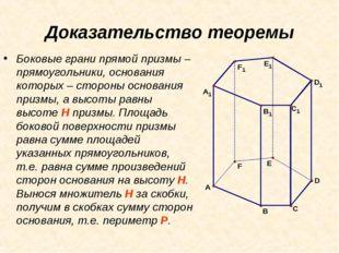 Доказательство теоремы Боковые грани прямой призмы – прямоугольники, основани