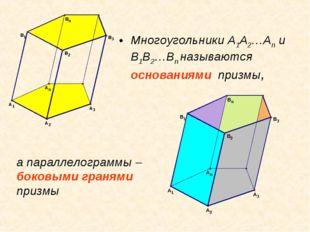 Многоугольники A1A2…An и B1B2…Bn называются основаниями призмы, а параллелогр