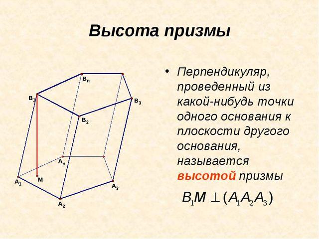 Перпендикуляр, проведенный из какой-нибудь точки одного основания к плоскости...