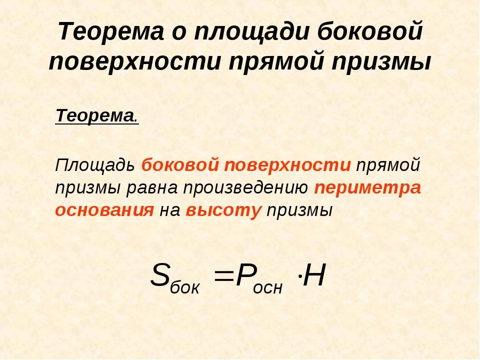Теорема о площади боковой поверхности прямой призмы Теорема. Площадь боково...