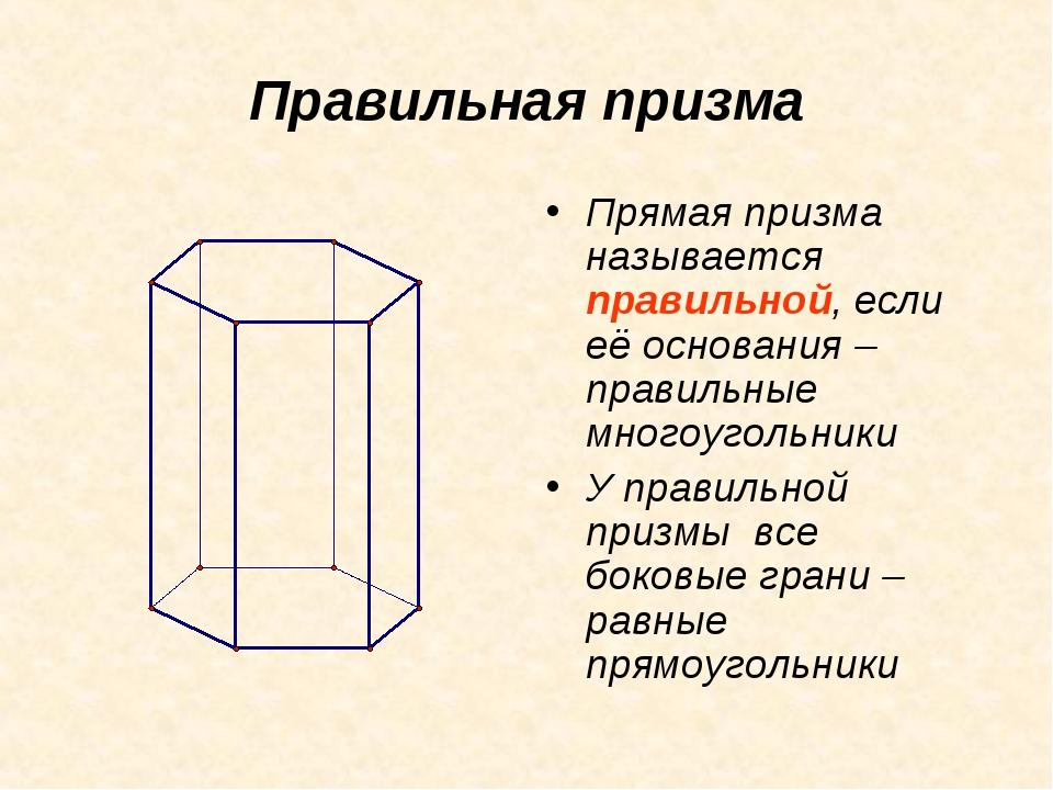 Правильная призма Прямая призма называется правильной, если её основания – пр...