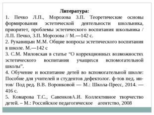 Литература: 1. Печко Л.П., Морозова З.П. Теоретические основы формирования эс
