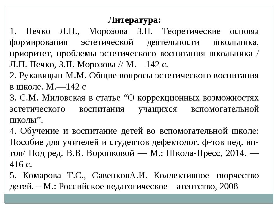 Литература: 1. Печко Л.П., Морозова З.П. Теоретические основы формирования эс...