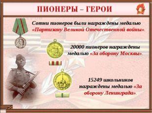 20000 пионеров награждены медалью «За оборону Москвы». 15249 школьников награ