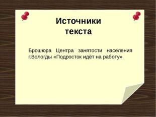 Источники текста Брошюра Центра занятости населения г.Вологды «Подросток идёт
