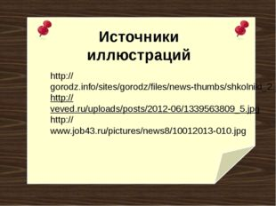 Источники иллюстраций http://gorodz.info/sites/gorodz/files/news-thumbs/shkol
