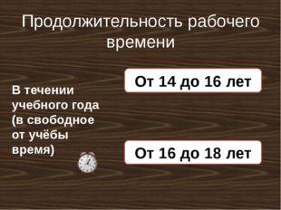 Продолжительность рабочего времени В течении учебного года (в свободное от уч