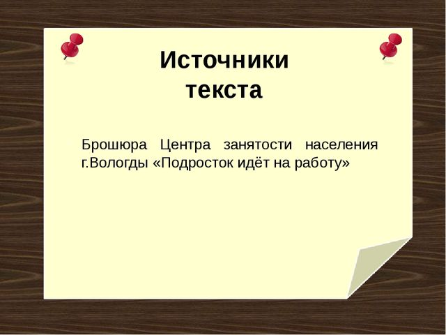 Источники текста Брошюра Центра занятости населения г.Вологды «Подросток идёт...