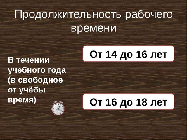 Продолжительность рабочего времени В течении учебного года (в свободное от уч...