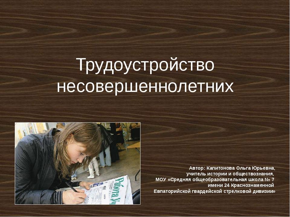 Трудоустройство несовершеннолетних Автор: Капитонова Ольга Юрьевна, учитель и...