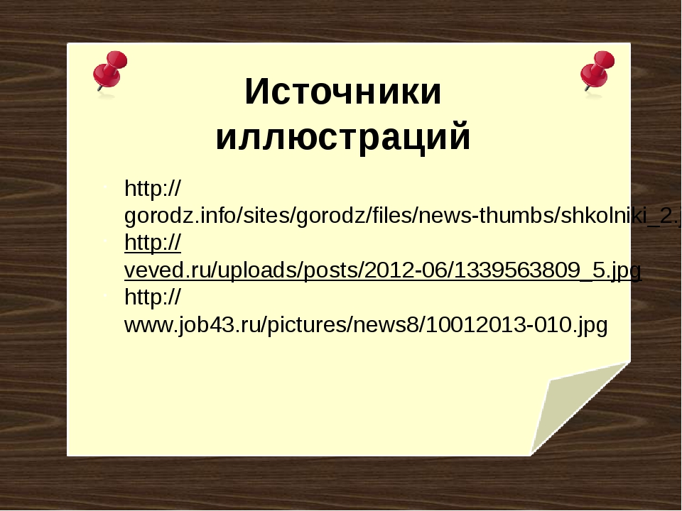 Источники иллюстраций http://gorodz.info/sites/gorodz/files/news-thumbs/shkol...
