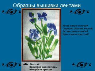 Образцы вышивки лентами Качая нежно головой Подобно бабочке весной, Затмит цв