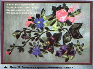 И анютиных глазок стая Бархатистый хранит силуэт- Это бабочки улетая Им остав