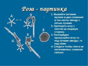 Роза - паутинка 1. Вышейте нитками мулине в два сложения в тон ленты звезду с