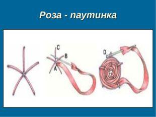 Роза - паутинка