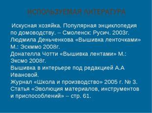 Искусная хозяйка. Популярная энциклопедия по домоводству. – Смоленск: Русич.