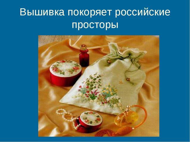 Вышивка покоряет российские просторы