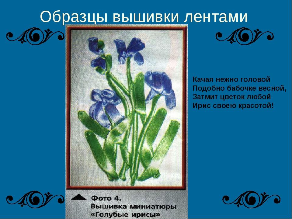 Образцы вышивки лентами Качая нежно головой Подобно бабочке весной, Затмит цв...