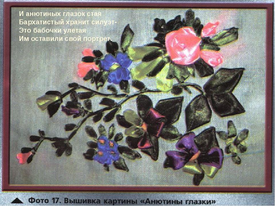 И анютиных глазок стая Бархатистый хранит силуэт- Это бабочки улетая Им остав...