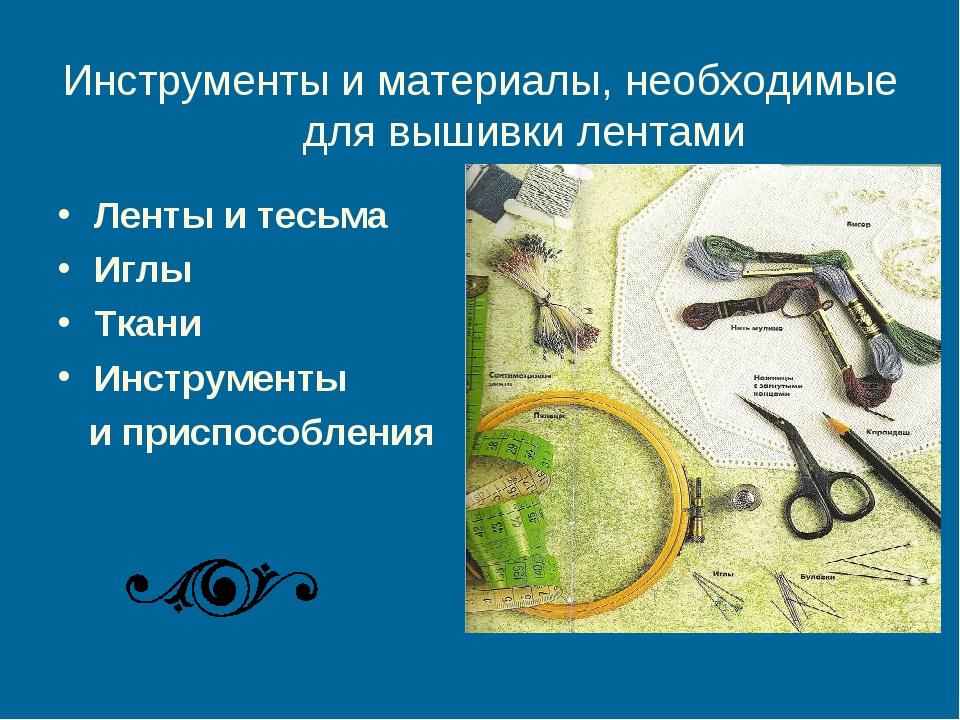 Инструменты и материалы, необходимые для вышивки лентами Ленты и тесьма Иглы...