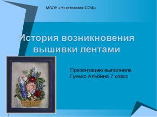 Презентацию выполнила Гунько Альбина 7 класс МБОУ «Никитовская СОШ»