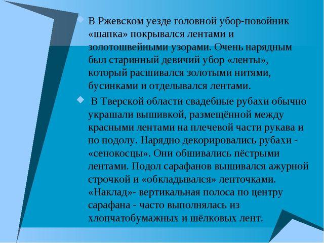 В Ржевском уезде головной убор-повойник «шапка» покрывался лентами и золотош...