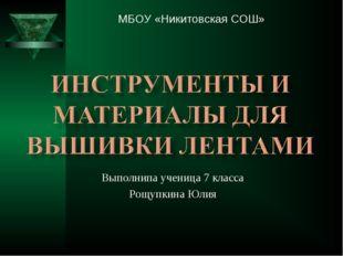 Выполнипа ученица 7 класса Рощупкина Юлия МБОУ «Никитовская СОШ»