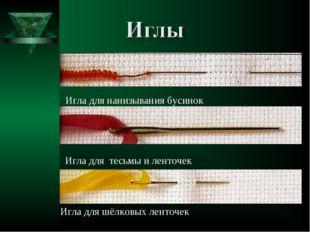 Игла для нанизывания бусинок Игла для тесьмы и ленточек Игла для шёлковых лен