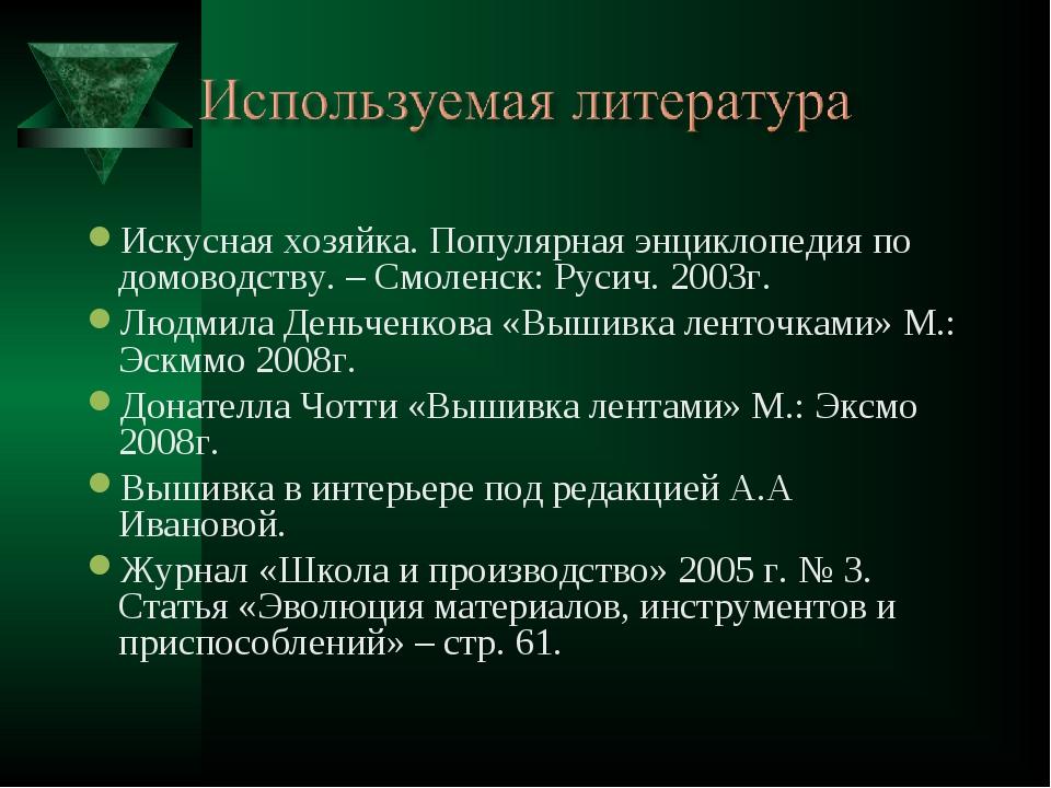 Искусная хозяйка. Популярная энциклопедия по домоводству. – Смоленск: Русич....