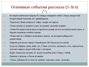 Основные события рассказа (1-3гл) Из переселенческого барака В Сибири соверша