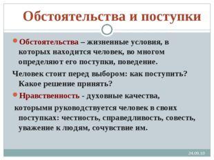 Обстоятельства и поступки 24.09.10 Обстоятельства – жизненные условия, в кото