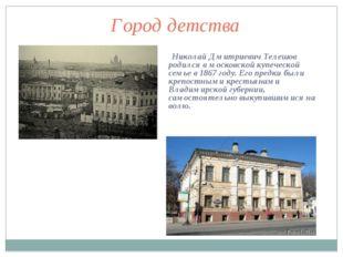 Николай Дмитриевич Телешов родился в московской купеческой семье в 1867 году