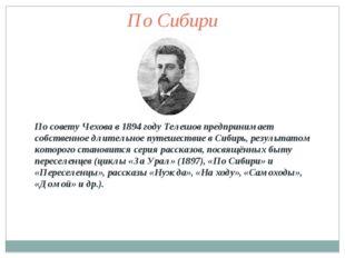По Сибири По совету Чехова в 1894 году Телешов предпринимает собственное длит