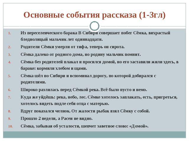 Основные события рассказа (1-3гл) Из переселенческого барака В Сибири соверша...