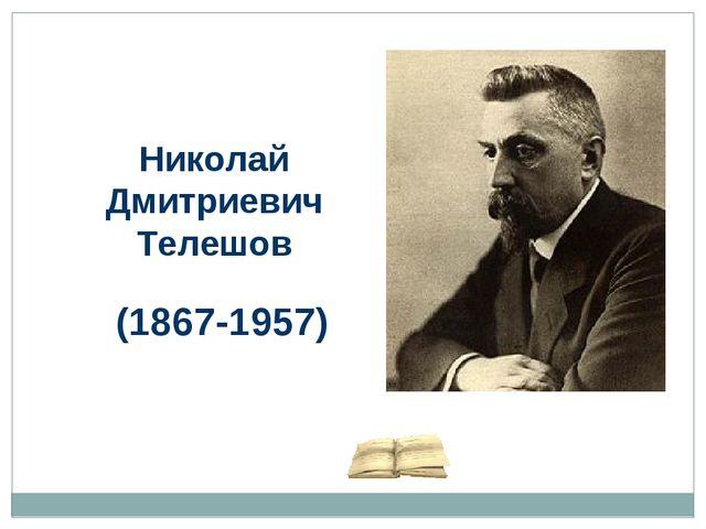 Николай Дмитриевич Телешов (1867-1957)