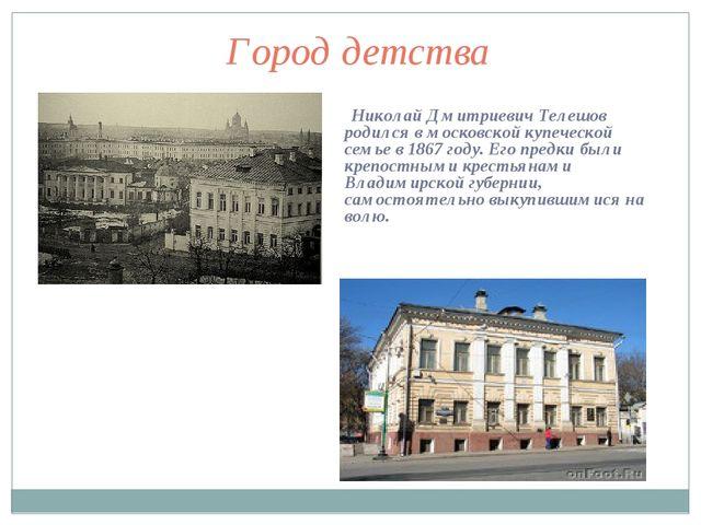 Николай Дмитриевич Телешов родился в московской купеческой семье в 1867 году...