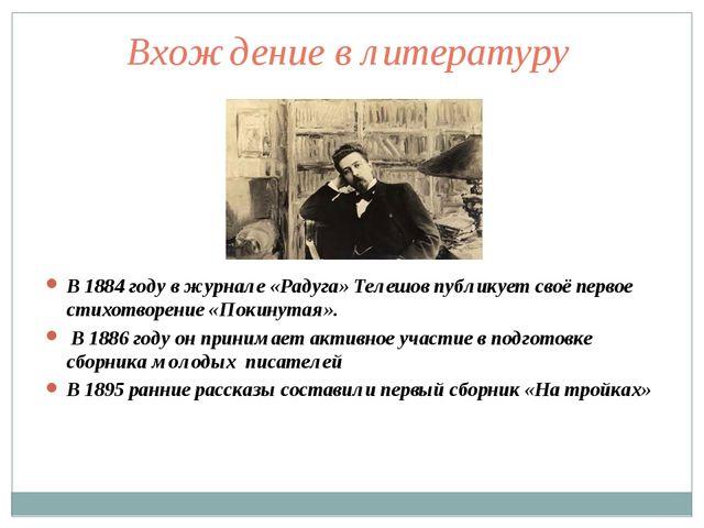В 1884 году в журнале «Радуга» Телешов публикует своё первое стихотворение «П...