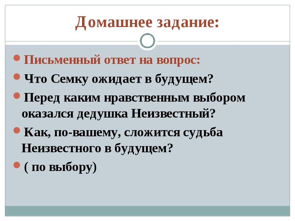 Домашнее задание: Письменный ответ на вопрос: Что Семку ожидает в будущем? Пе...