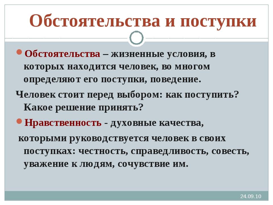 Обстоятельства и поступки 24.09.10 Обстоятельства – жизненные условия, в кото...