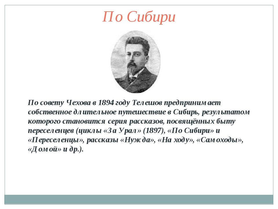 По Сибири По совету Чехова в 1894 году Телешов предпринимает собственное длит...