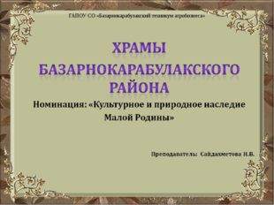ГАПОУ СО «Базарнокарабулакский техникум агробизнеса»