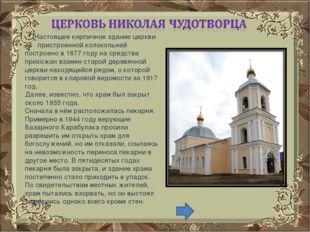 Настоящее кирпичное здание церкви с пристроенной колокольней построено в 187