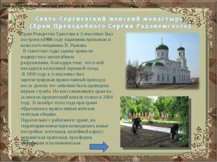 Храм Рождества Христова в Алексеевке был построен в1906году тщаниями прихожа