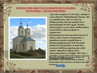 Храм был построен в 1784 году и освящён в честь Святой и Животворящей Троицы