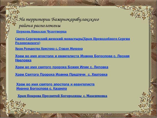 На территории Базарнокарабулакского района расположены